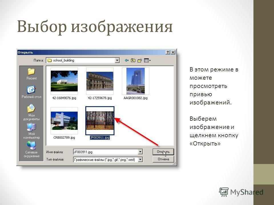 Выбор изображения В этом режиме в можете просмотреть привью изображений. Выберем изображение и щелкнем кнопку «Открыть»