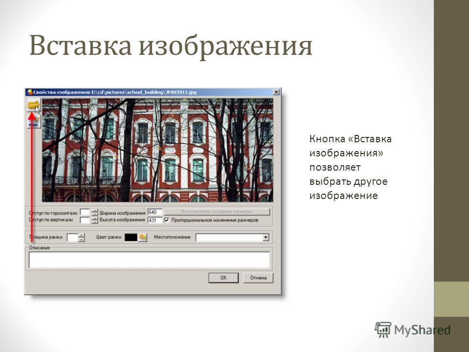 Вставка изображения Кнопка «Вставка изображения» позволяет выбрать другое изображение