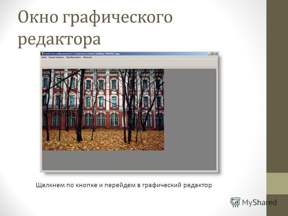 Окно графического редактора Щелкнем по кнопке и перейдем в графический редактор