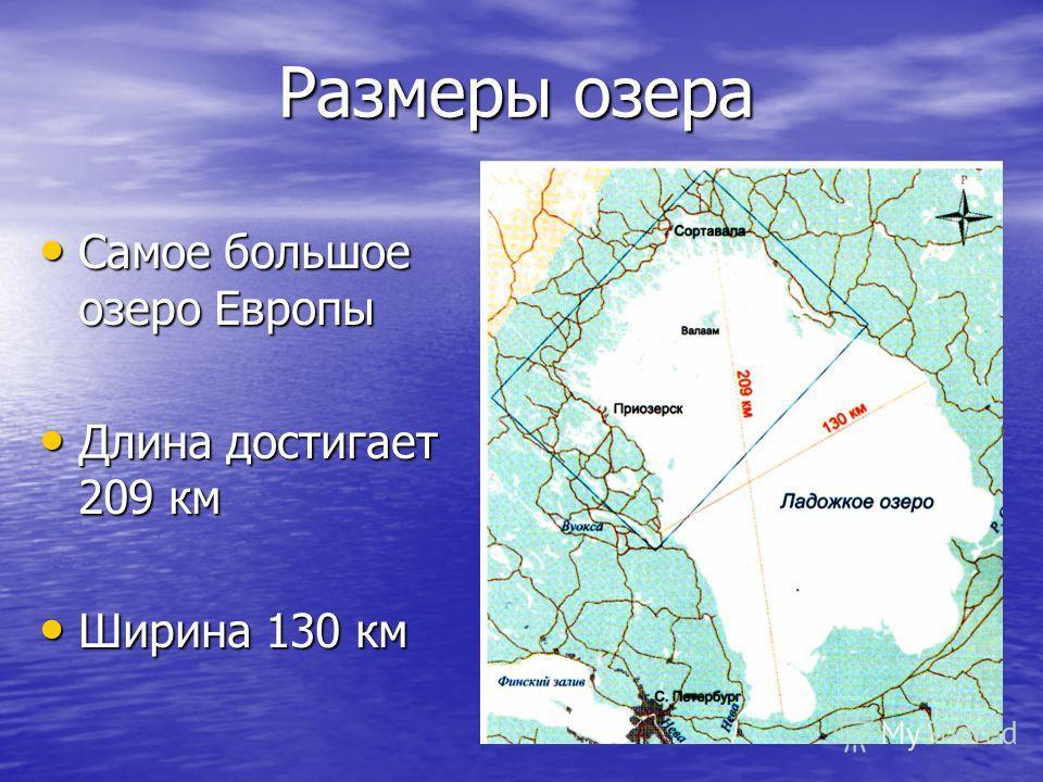 Размеры озера Самое большое озеро Европы Самое большое озеро Европы Длина достигает 209 км Длина достигает 209 км Ширина 130 км Ширина 130 км