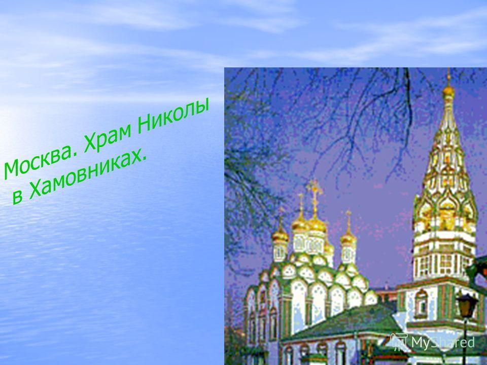 Москва. Храм Николы в Хамовниках.
