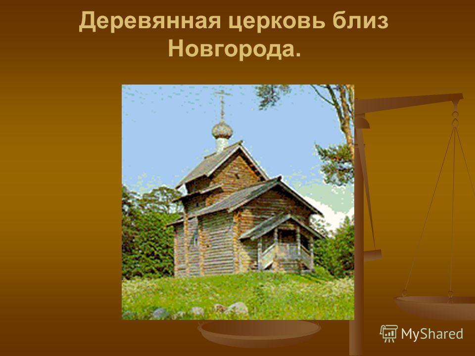 Деревянная церковь близ Новгорода.