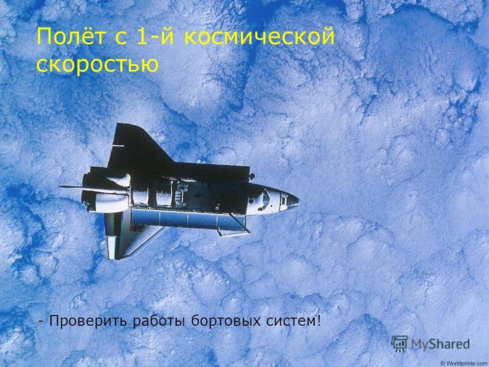 Полёт с 1-й космической скоростью - Проверить работы бортовых систем!