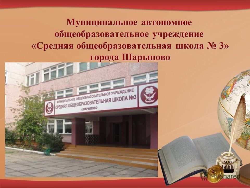 Муниципальное автономное общеобразовательное учреждение «Средняя общеобразовательная школа 3» города Шарыпово
