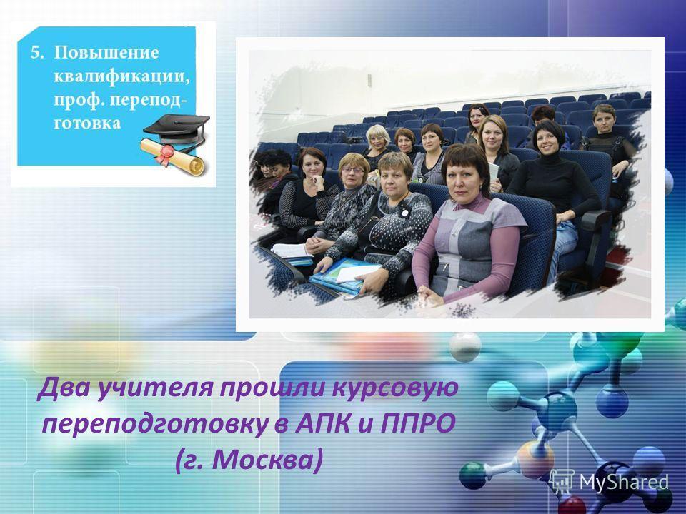 Два учителя прошли курсовую переподготовку в АПК и ППРО (г. Москва)