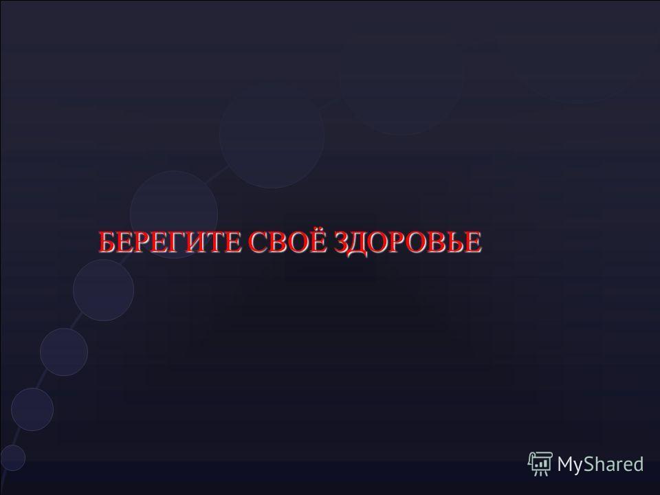 БЕРЕГИТЕ СВОЁ ЗДОРОВЬЕ