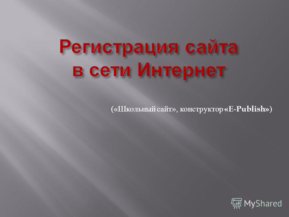 (« Школьный сайт », конструктор «E-Publish» )
