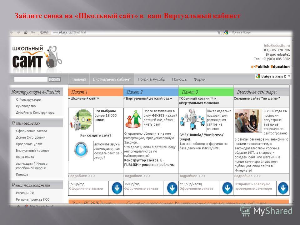Зайдите снова на « Школьный сайт » в ваш Виртуальный кабинет