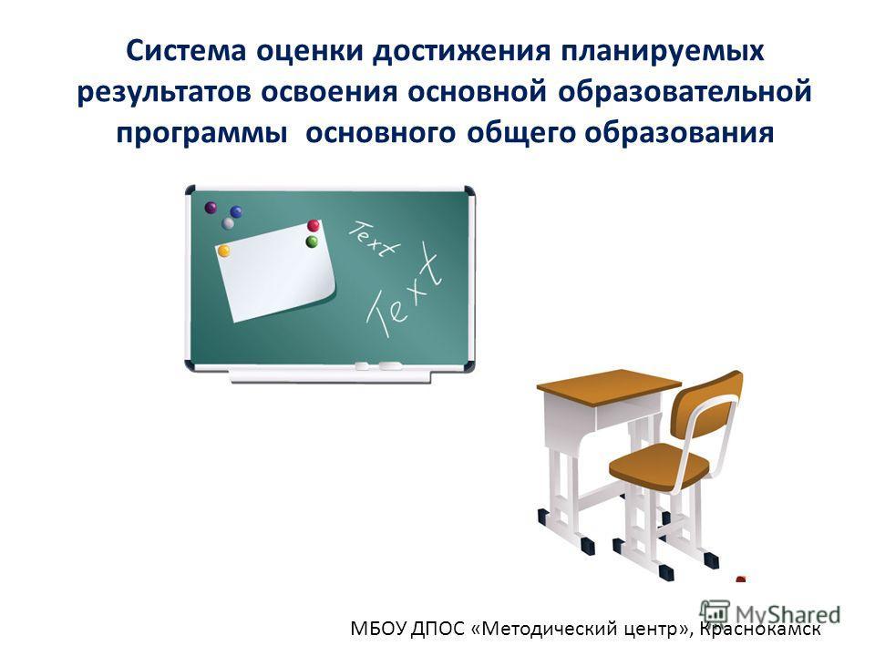 Система оценки достижения планируемых результатов освоения основной образовательной программы основного общего образования МБОУ ДПОС «Методический центр», Краснокамск