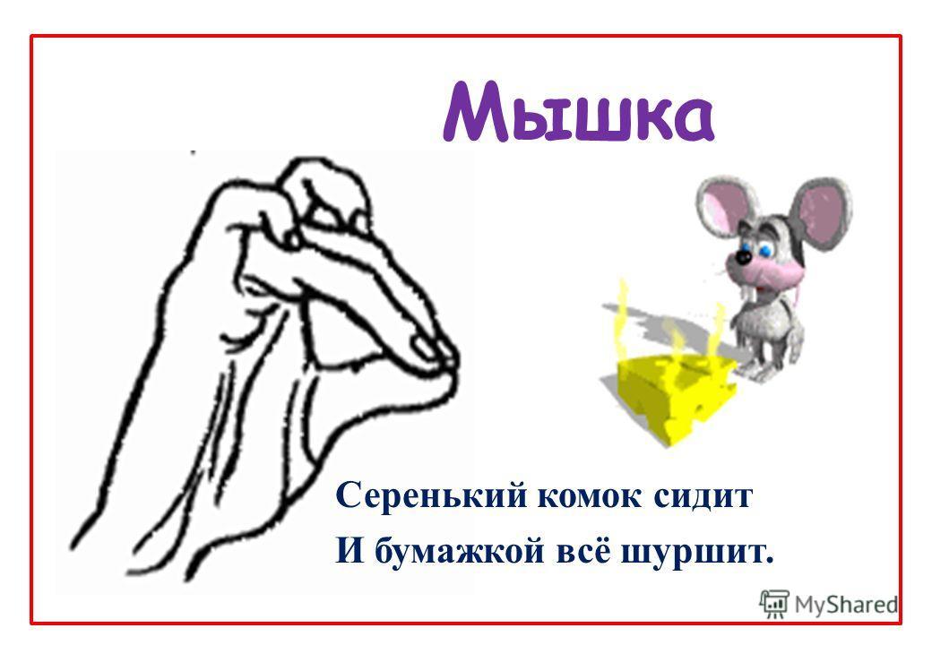 Мышка Серенький комок сидит И бумажкой всё шуршит.