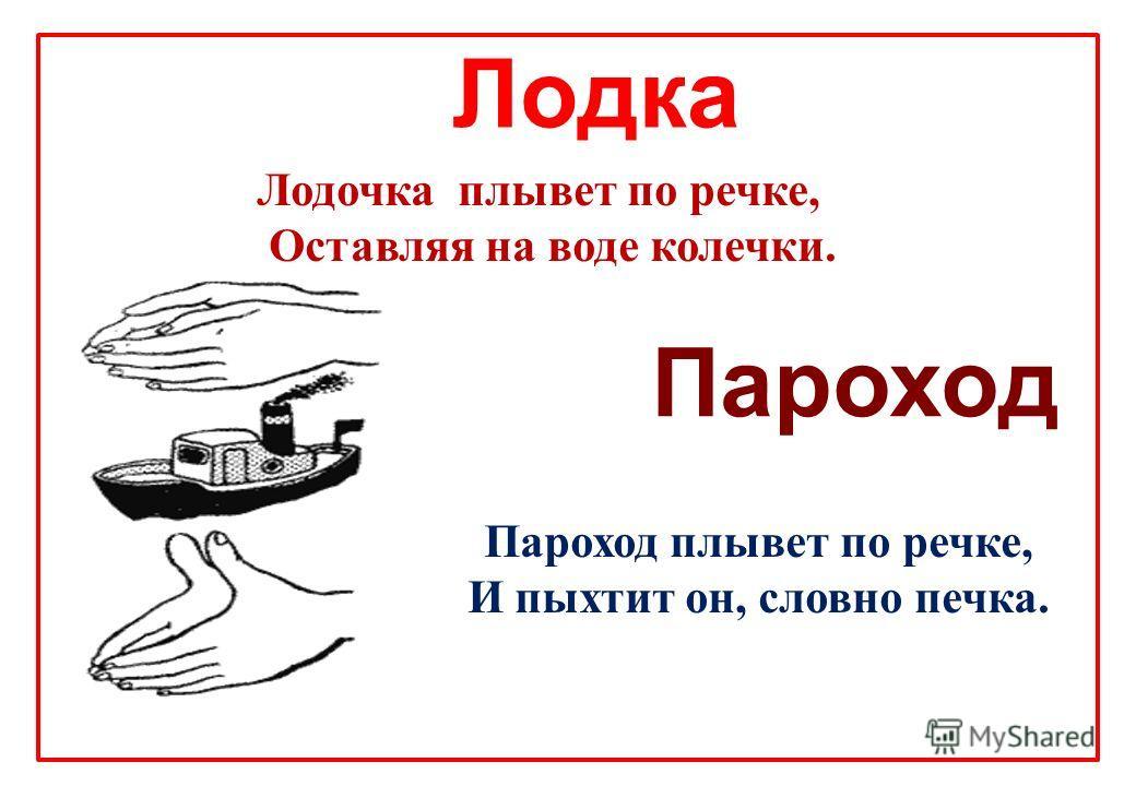 Лодка Лодочка плывет по речке, Оставляя на воде колечки. Пароход плывет по речке, И пыхтит он, словно печка. Пароход