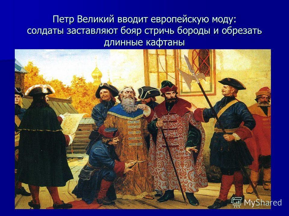 Петр Великий вводит европейскую моду: солдаты заставляют бояр стричь бороды и обрезать длинные кафтаны
