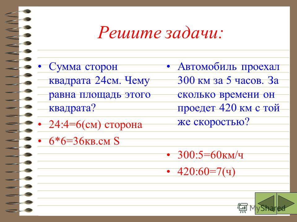 2 Математическая разминка. Вырази: в мм: 3см 5мм 2дм 3см 4м 3дм в кв. м: 38а 12га 1кв.км 8 888:8 8 888:88 35мм 230мм 4300мм 3800кв.м 120000кв.м 1 000 000кв.м 1 111 101
