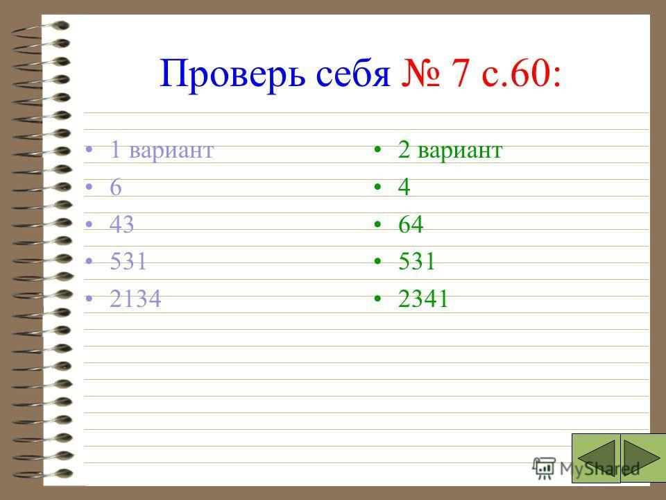 5 Проверь себя: 31885т=850ц 220т5ц=2205ц 1) 850-95=755(ц) 2) 850+755= 1605(ц) 3) 2205-1605= 600(ц) Ответ:600ц=60т.