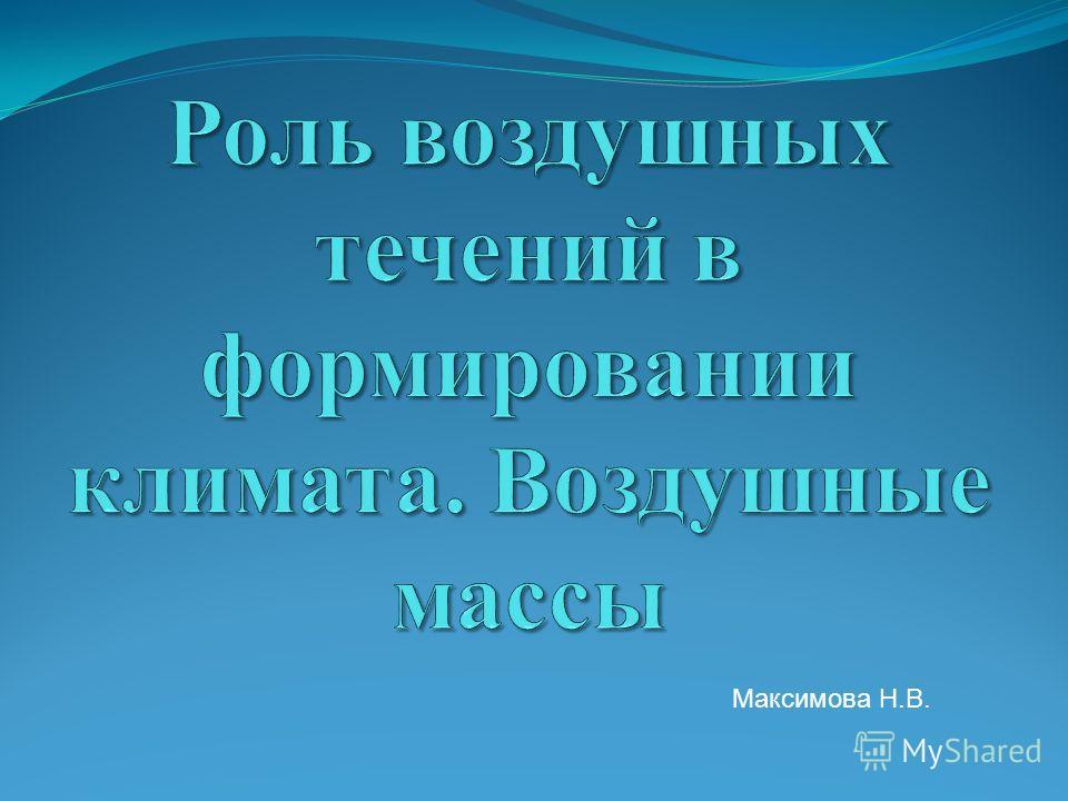 Максимова Н.В.
