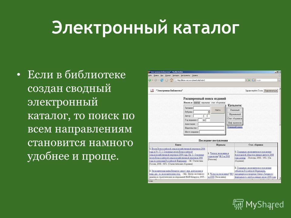 Электронный каталог Если в библиотеке создан сводный электронный каталог, то поиск по всем направлениям становится намного удобнее и проще. 11
