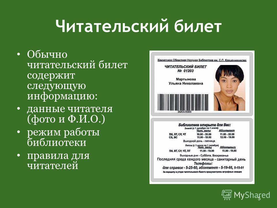 Читательский билет Обычно читательский билет содержит следующую информацию: данные читателя (фото и Ф.И.О.) режим работы библиотеки правила для читателей 5