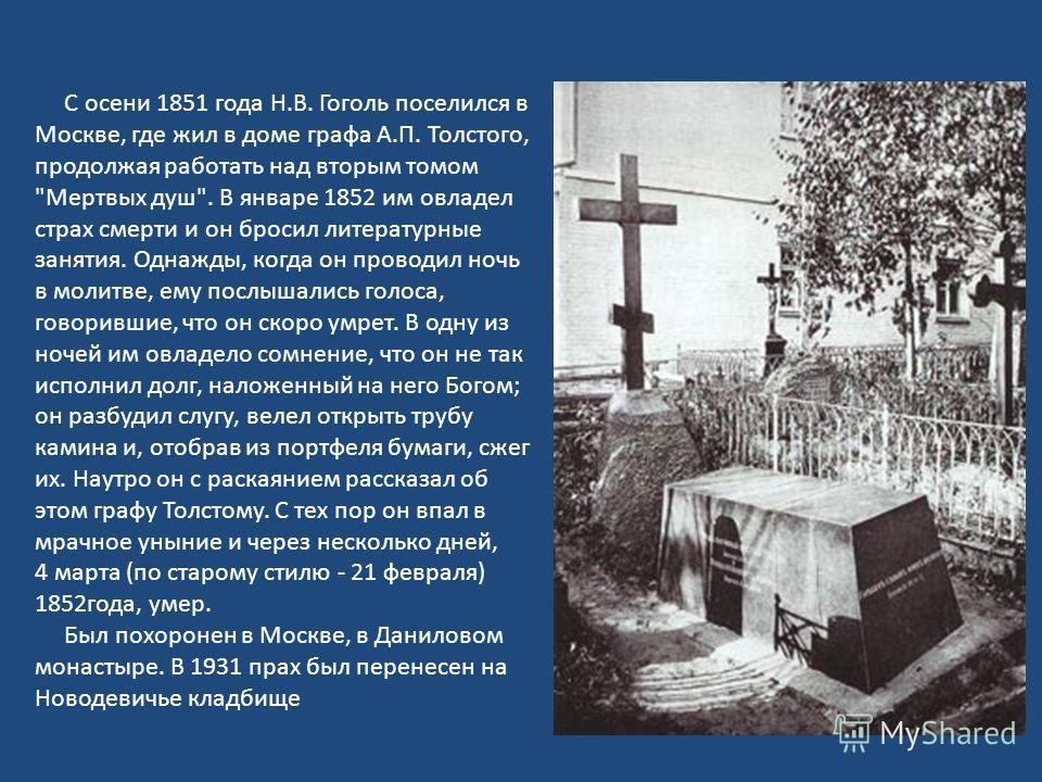 С осени 1851 года Н.В. Гоголь поселился в Москве, где жил в доме графа А.П. Толстого, продолжая работать над вторым томом