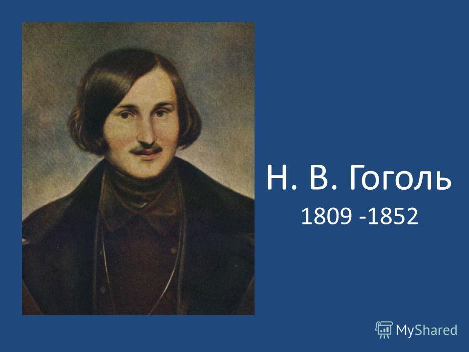 Н. В. Гоголь 1809 -1852