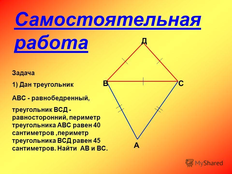 Треугольник у которого один из углов прямой называется… Треугольник у которого две стороны равны называется… Треугольник у которого все стороны равны называется… Равносторонним Равнобедренным Прямоугольным