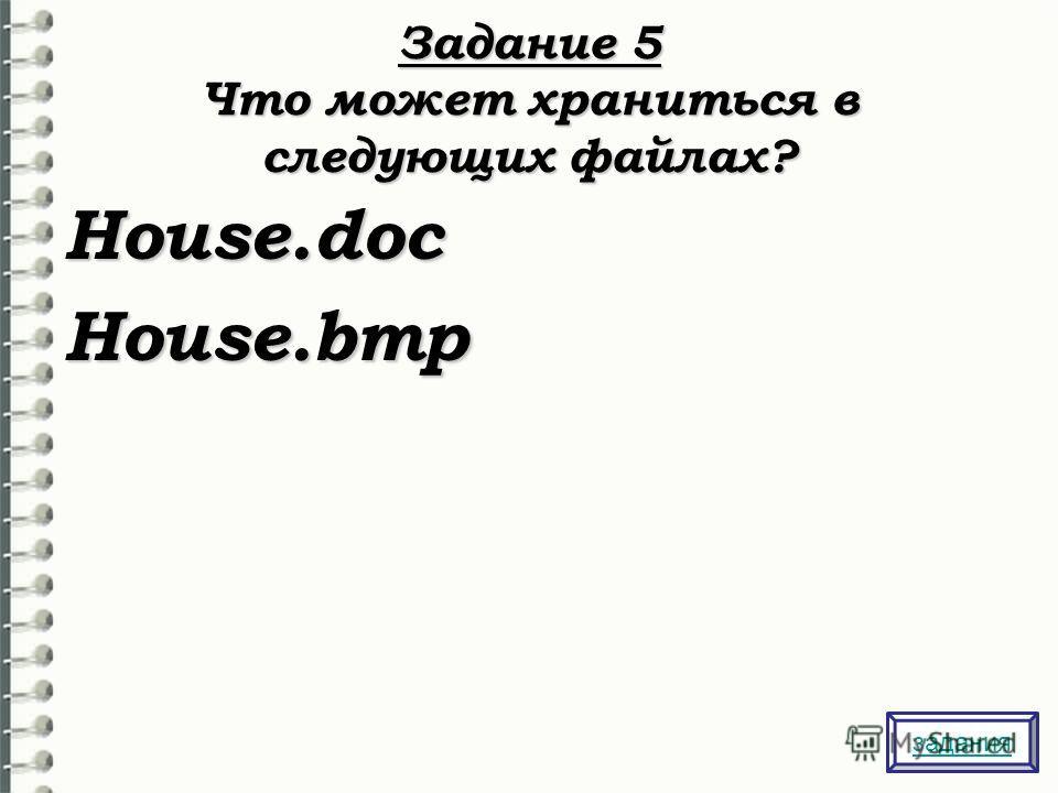 Задание 5 Что может храниться в следующих файлах? House.docHouse.bmp задания