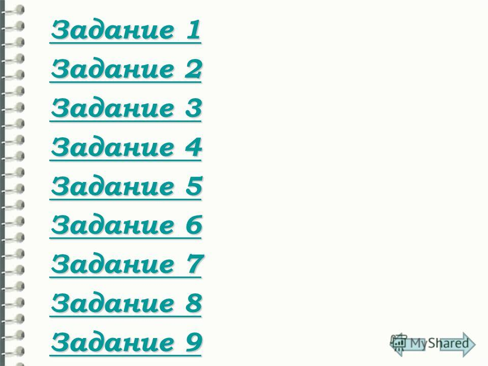 Задание 1 Задание 1 Задание 2 Задание 2 Задание 3 Задание 3 Задание 4 Задание 4 Задание 5 Задание 5 Задание 6 Задание 6 Задание 7 Задание 7 Задание 8 Задание 8 Задание 9 Задание 9