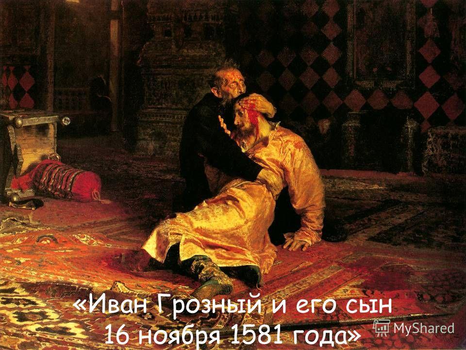 «Иван Грозный и его сын 16 ноября 1581 года»