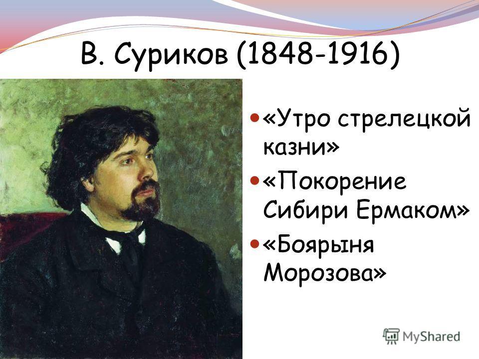 «Утро стрелецкой казни» «Покорение Сибири Ермаком» «Боярыня Морозова» В. Суриков (1848-1916)