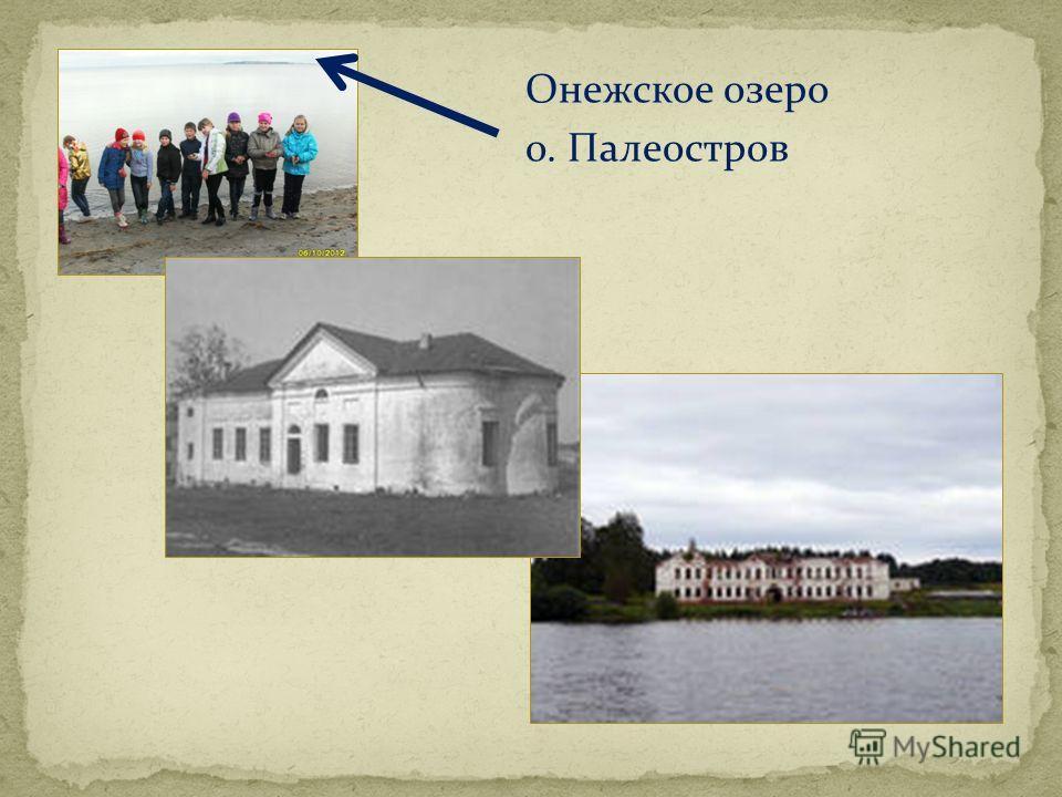 Онежское озеро о. Палеостров