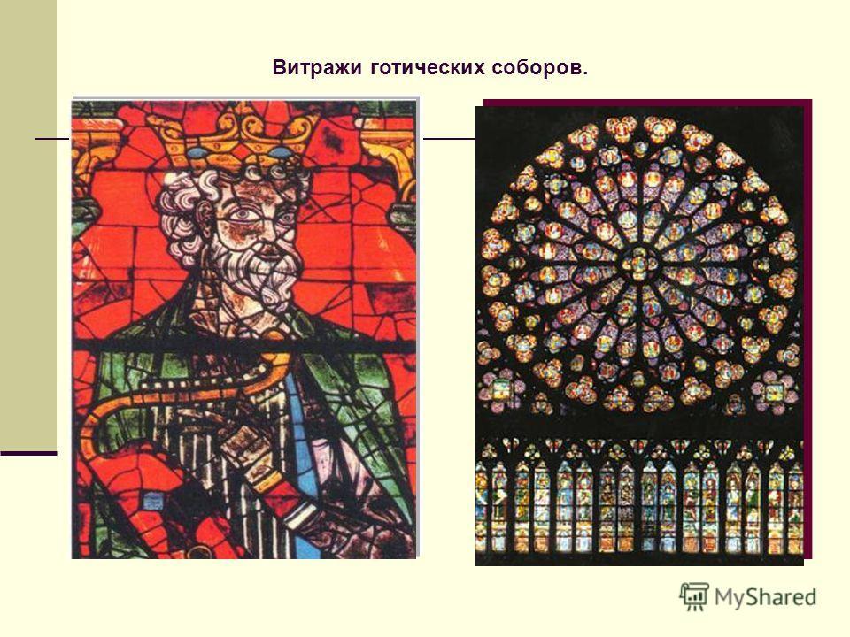 Витражи готических соборов.