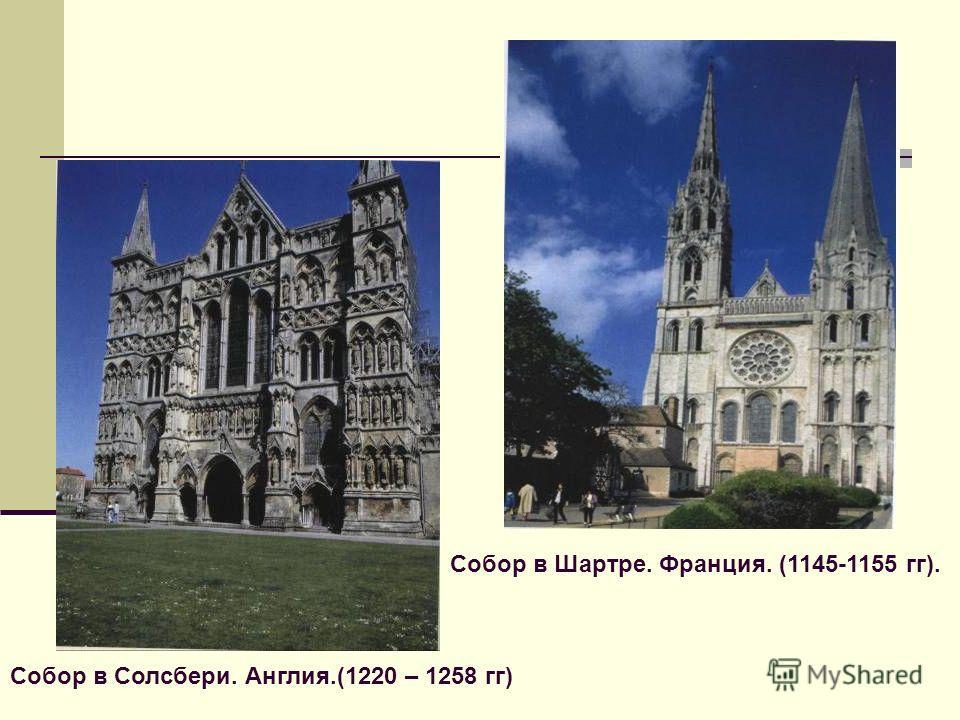 Собор в Шартре. Франция. (1145-1155 гг). Собор в Солсбери. Англия.(1220 – 1258 гг)