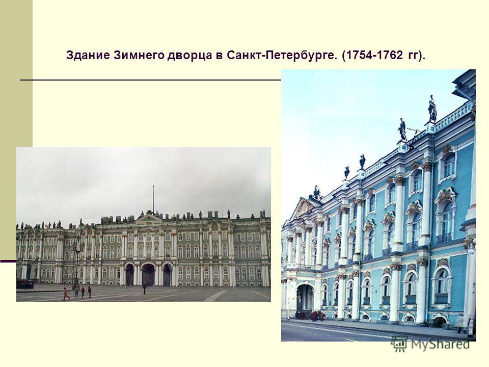 Здание Зимнего дворца в Санкт-Петербурге. (1754-1762 гг).