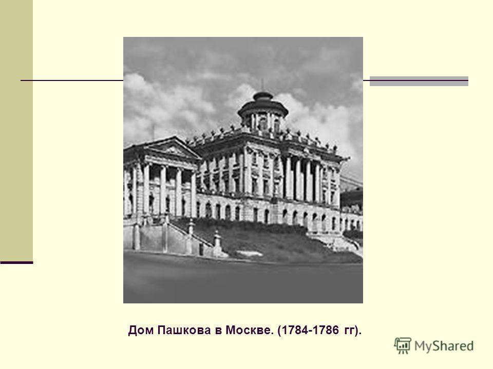 Дом Пашкова в Москве. (1784-1786 гг).