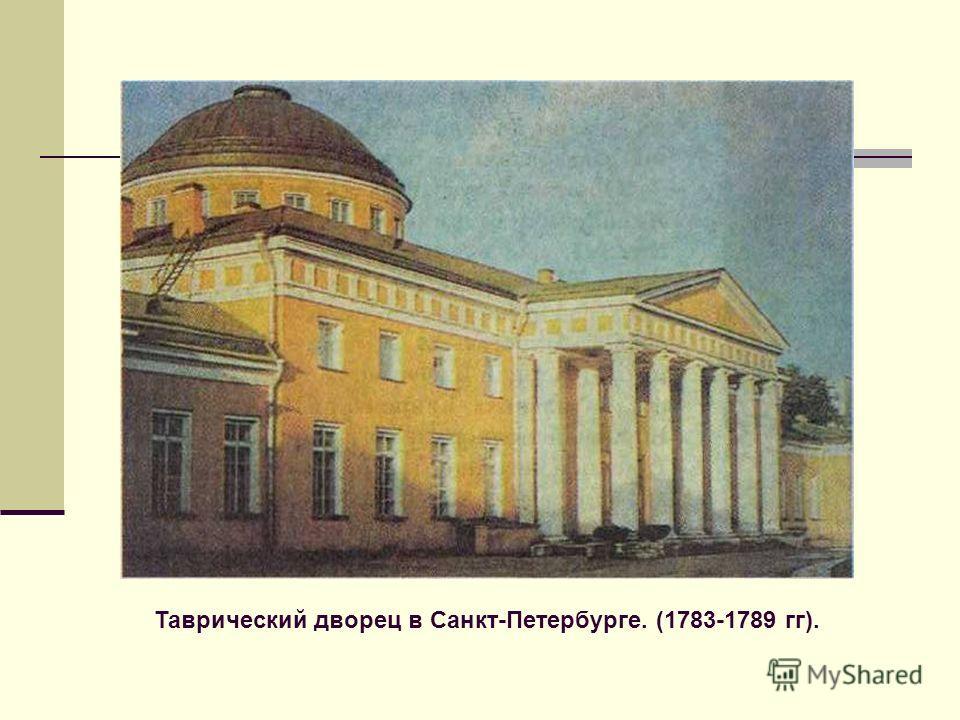 Таврический дворец в Санкт-Петербурге. (1783-1789 гг).