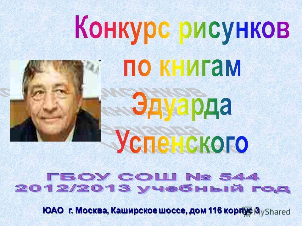 ЮАО г. Москва, Каширское шоссе, дом 116 корпус 3