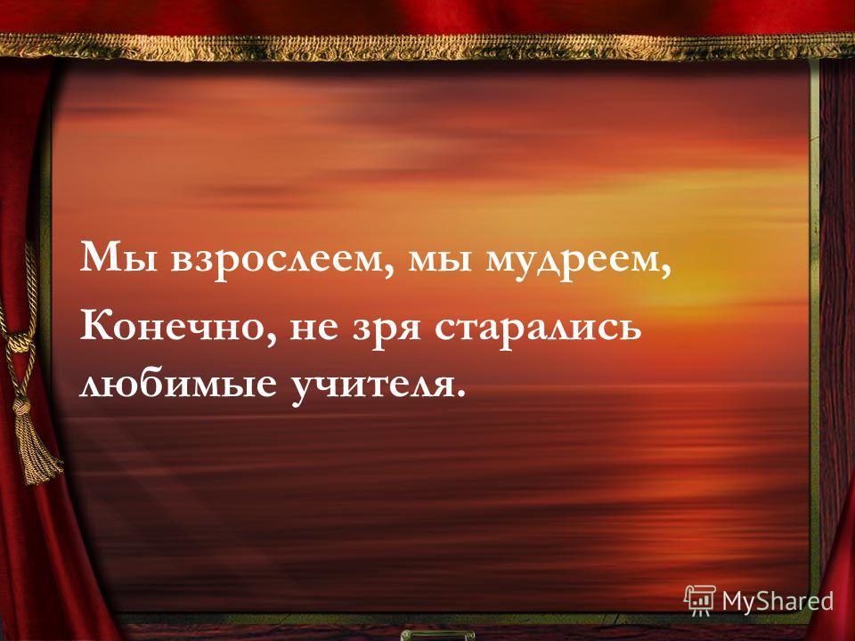 Аттестат – он очень кстати : Впереди большая жизнь. Но на этом, как на старте, Долго ты не задержись.