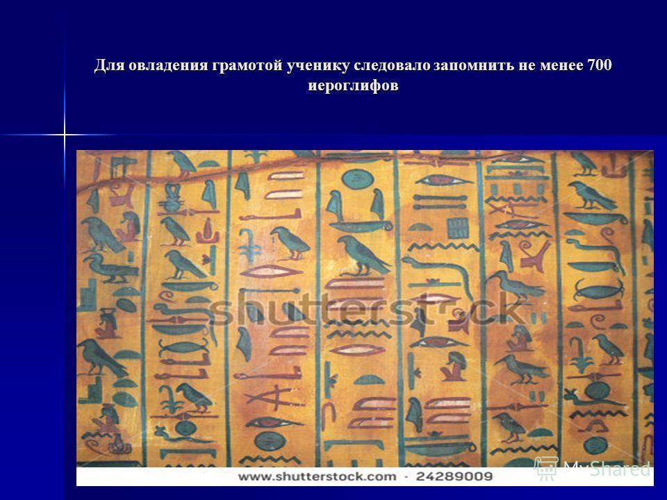 Для овладения грамотой ученику следовало запомнить не менее 700 иероглифов