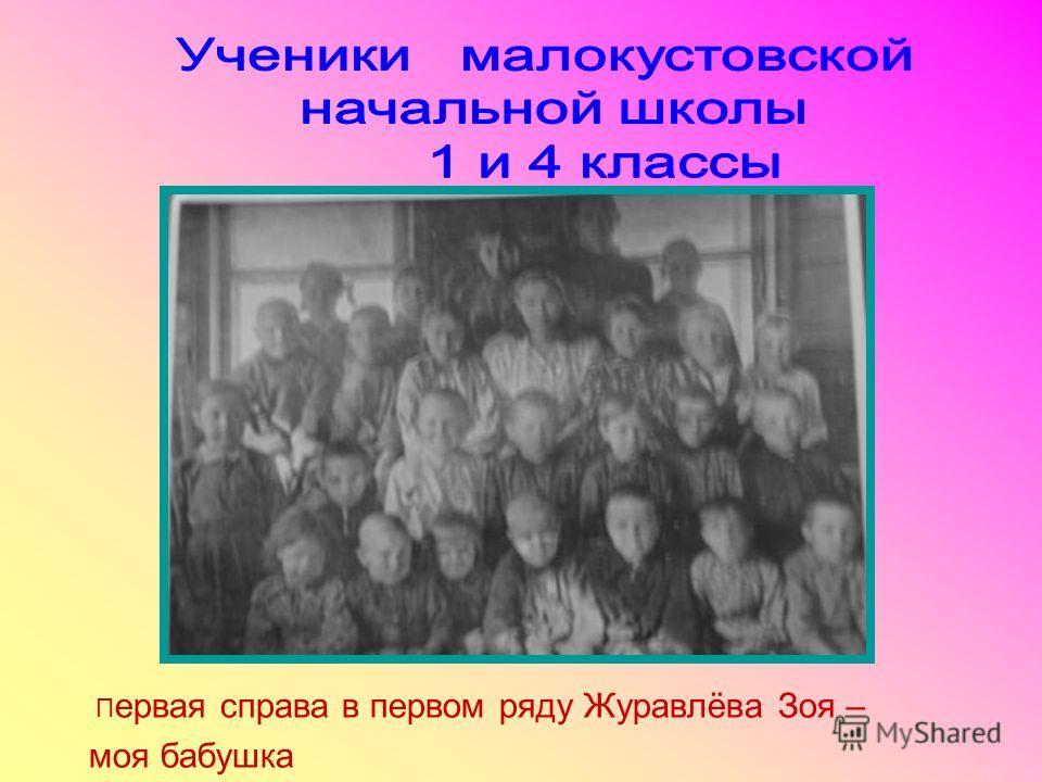 П ервая справа в первом ряду Журавлёва Зоя – моя бабушка