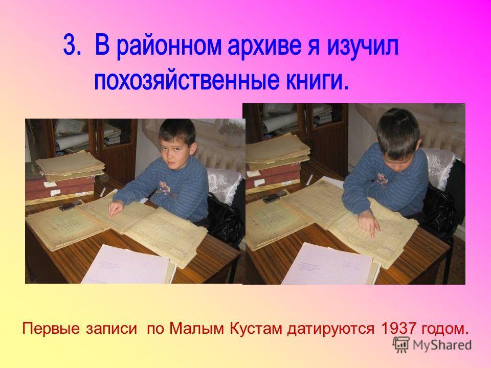 Первые записи по Малым Кустам датируются 1937 годом.