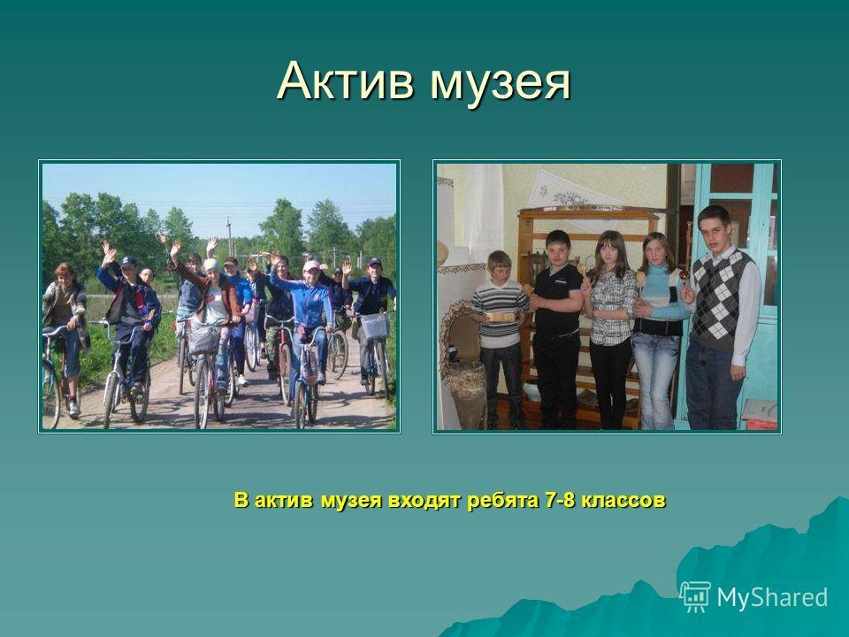 Актив музея В актив музея входят ребята 7-8 классов В актив музея входят ребята 7-8 классов