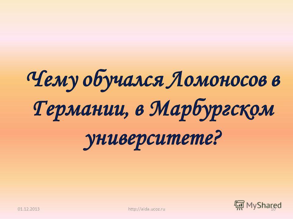 01.12.2013http://aida.ucoz.ru10