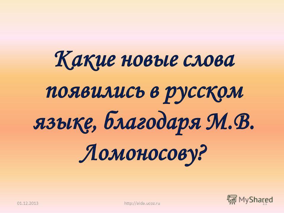01.12.2013http://aida.ucoz.ru11