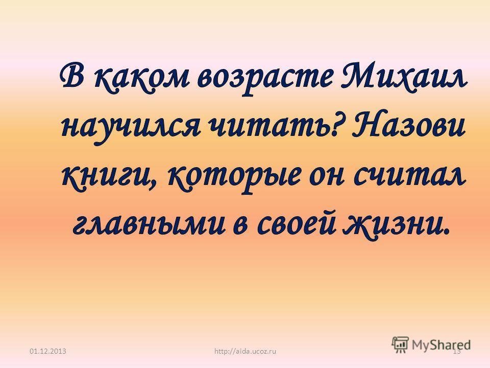 01.12.2013http://aida.ucoz.ru13