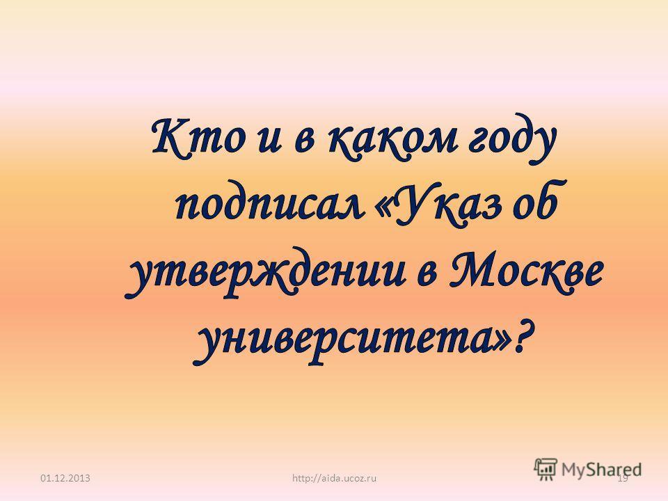 01.12.2013http://aida.ucoz.ru19
