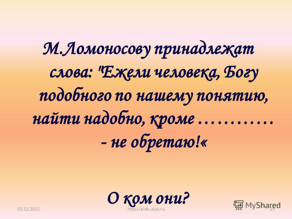 01.12.2013http://aida.ucoz.ru25
