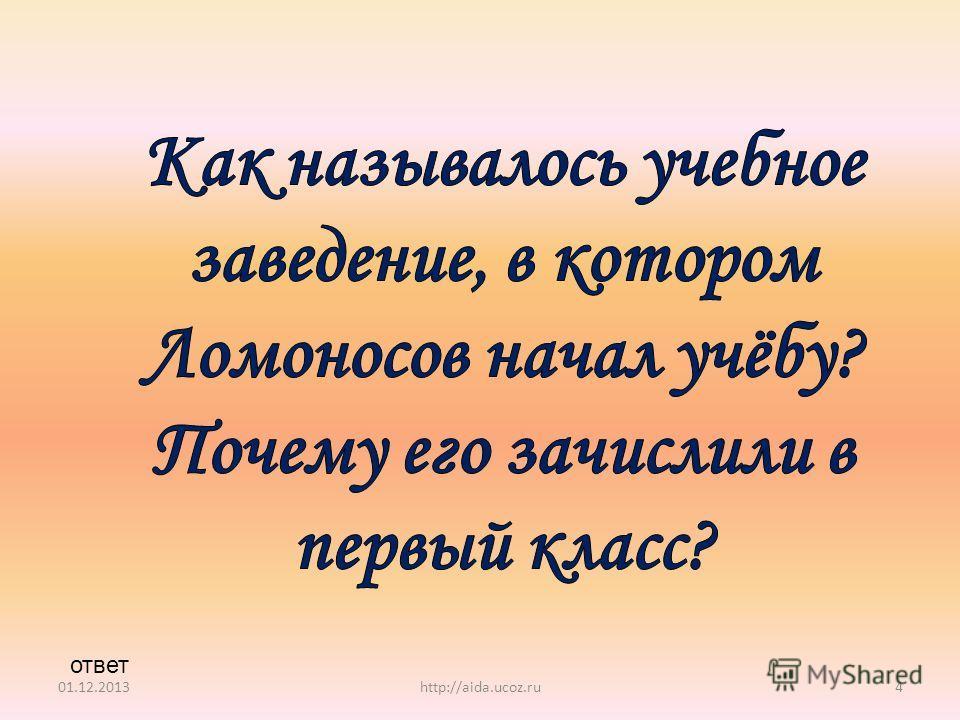 01.12.2013http://aida.ucoz.ru4 ответ
