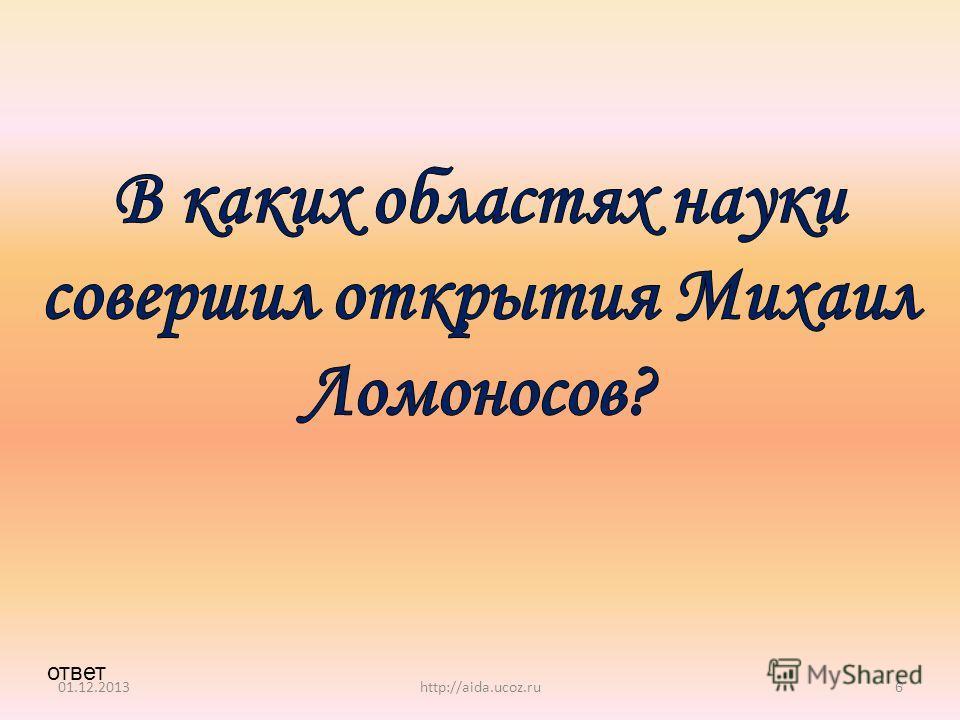 01.12.2013http://aida.ucoz.ru6 ответ