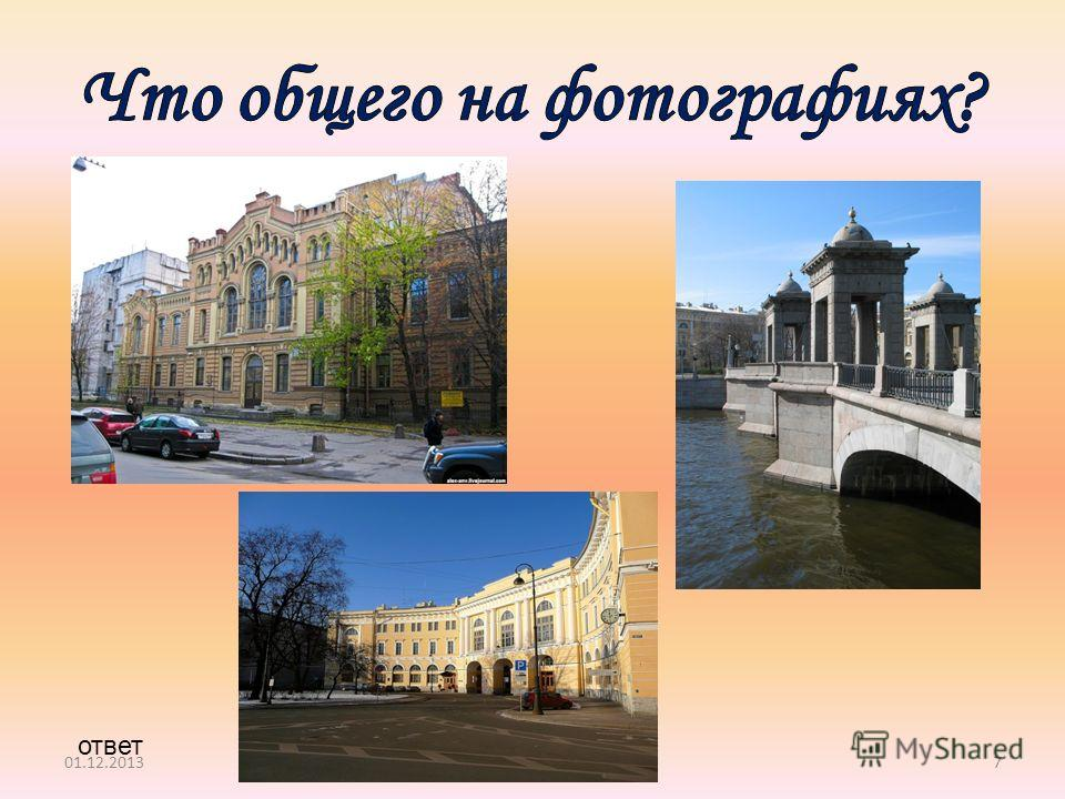 01.12.2013http://aida.ucoz.ru7 ответ