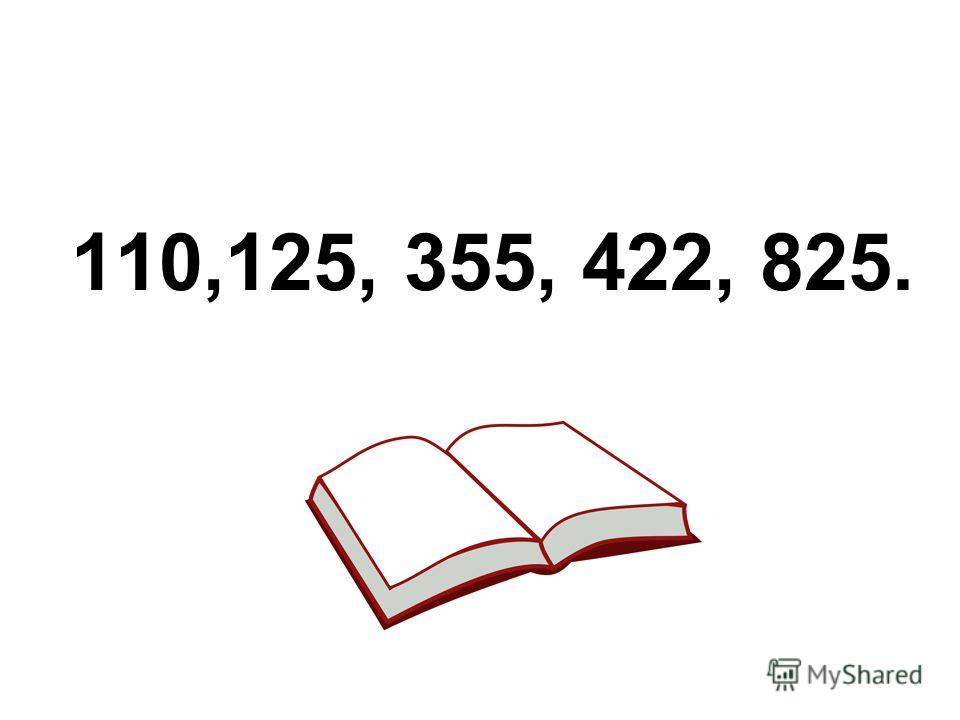 110,125, 355, 422, 825.