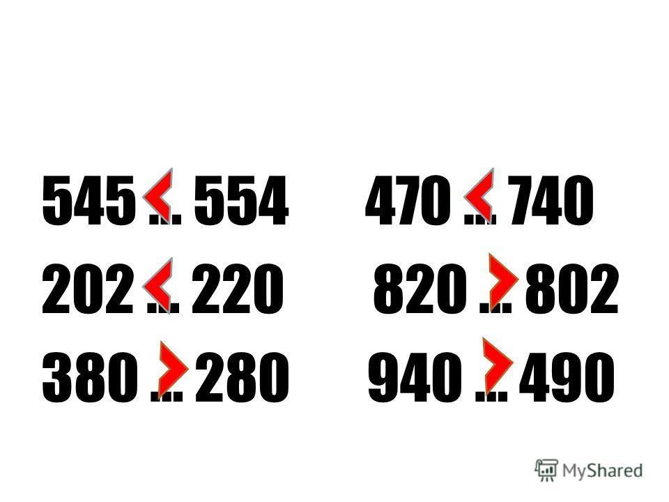 545 … 554 470 … 740 202 … 220 820 … 802 380 … 280 940 … 490
